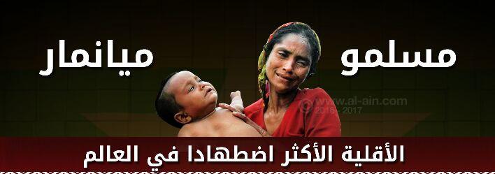 انفوجرافيك.. مسلمو ميانمار.. الأقلية الأكثر اضطهادا في العالم