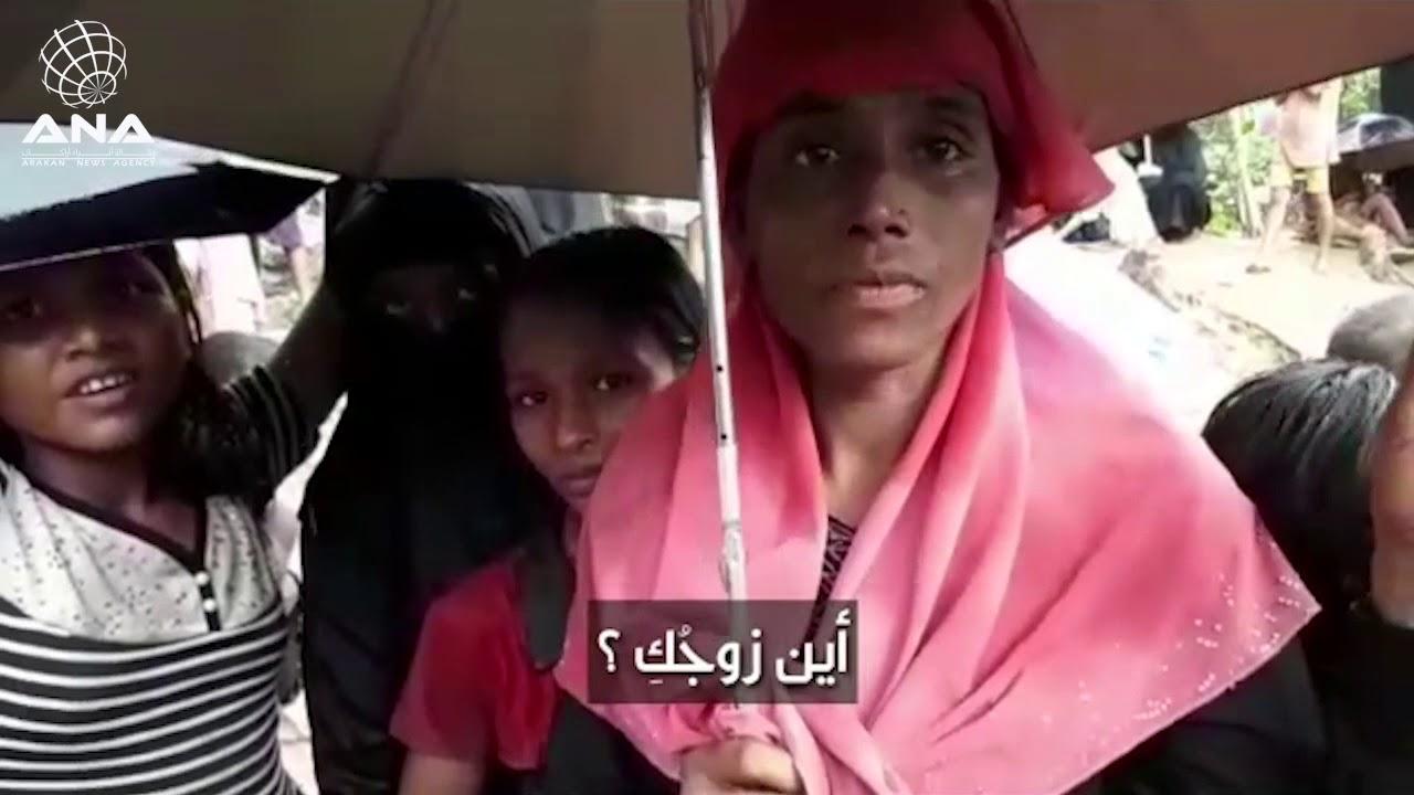 امرأة روهنغية : هريت مع أولادي ونحن نردد الشهادتين استعداد للموت ( مترجم إلى اللغة العربية )