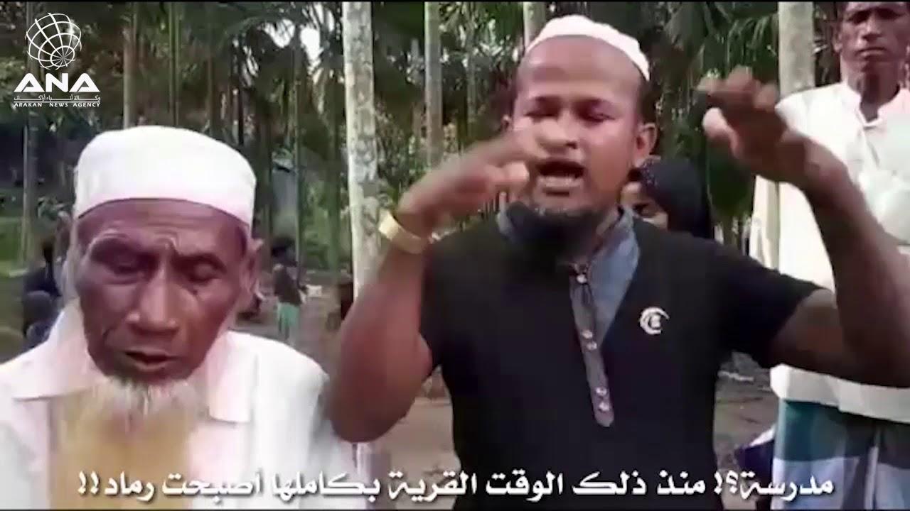لاجئ روهنغي : جيش ميانمار استخدم كل أدوات القتل وبدأ بحرق المساجد والكتاتيب (مترجم إلى العربية)