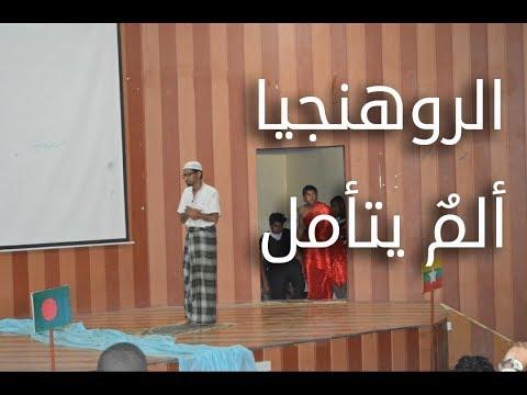 مسرحية | الروهنغيا .. ألمٌ يتأمل | كلية النهضة بالسودان