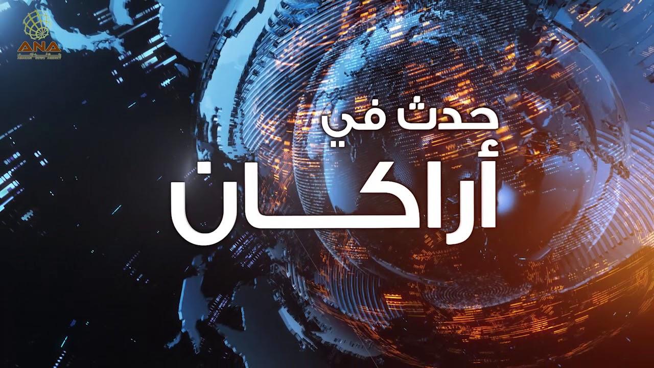 حدث في أراكان (216) تقديم / ياسر عبدالمجيد