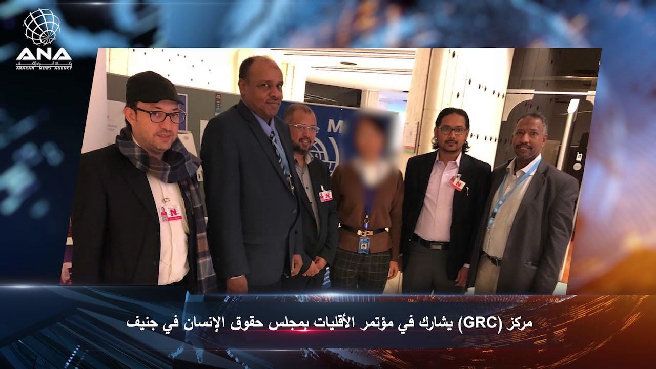 حدث في أراكان (220) تقديم / ياسر عبدالمجيد