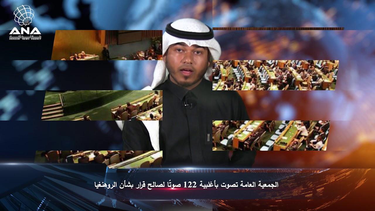 حدث في أراكان (223) تقديم / عمر محمد يار