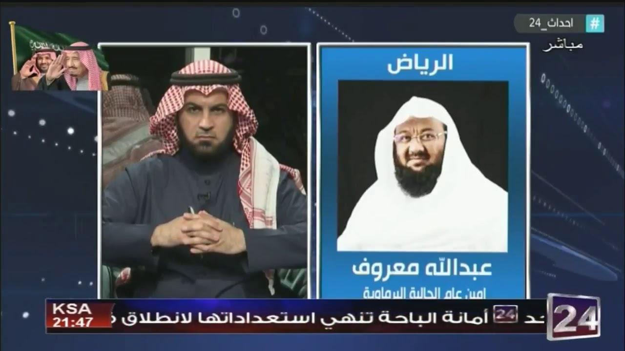 عبدالله معروف : الجالية البرماوية تحظي بإهتمام ورعاية كبيرة من الحكومة السعودية   24 السعودية