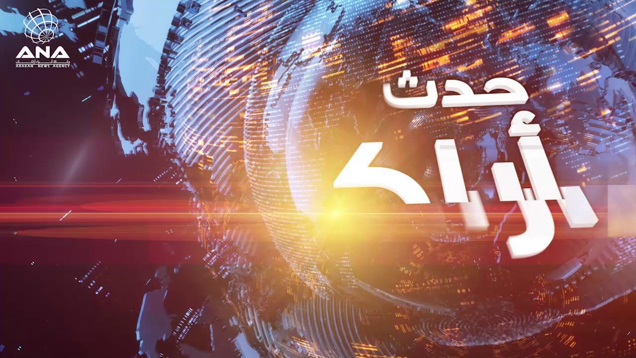 حدث في أراكان (224) تقديم / ياسر عبد المجيد