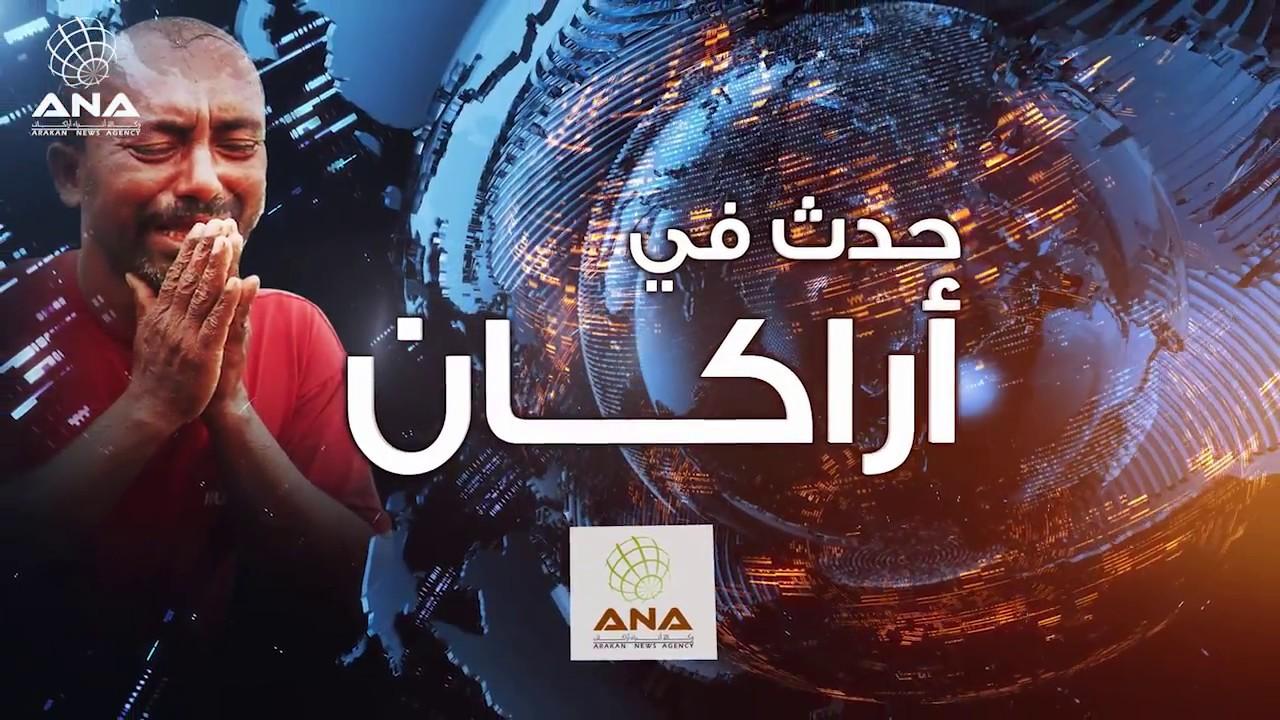 حدث في أراكان (228) تقديم / أحمد رشيد