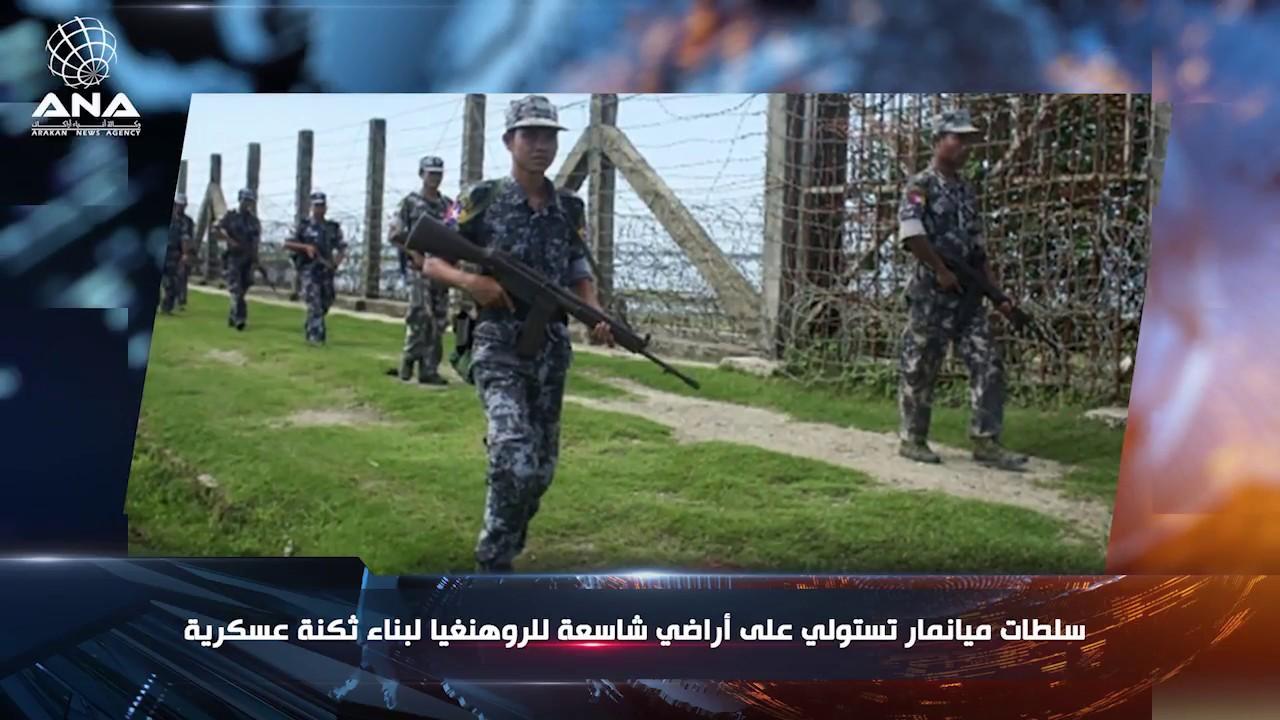 حدث في أراكان (229) تقديم / زين أحمد