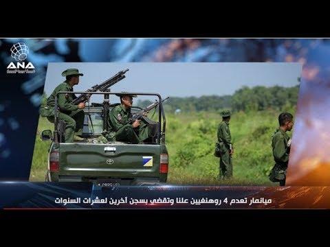 حدث في أراكان (230) تقديم / ياسر عبد المجيد
