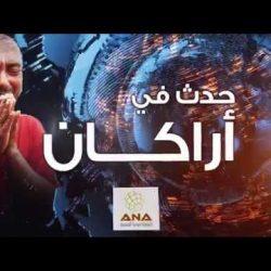 حدث في أراكان (232) تقديم / ياسر عبدالمجيد
