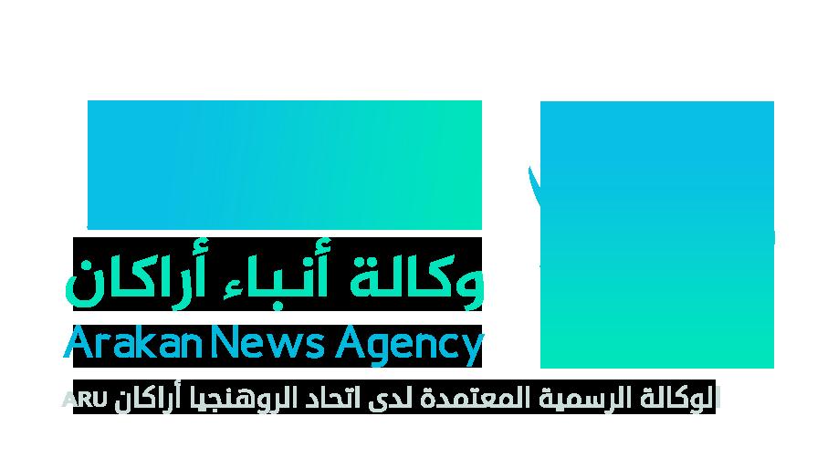 وكالة أنباء أراكان ANA