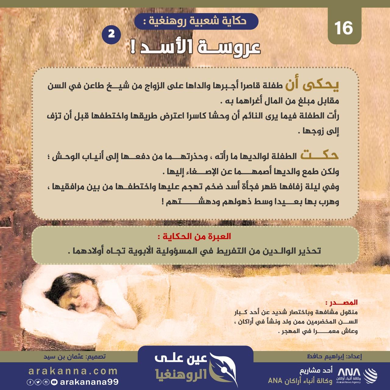عين على الروهنغيا | 16  حكاية شعبية روهنغية ( ٢ )  عروسة الأسد!