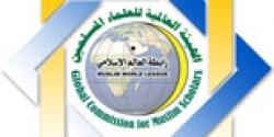 بيان الهيئة العالمية للعلماء المسلمين في رابطة العالم الإسلامي بشأن القتل والتشريد الذي يتعرض له المسلمون في بورما