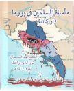 مأساة المسلمين في بورما ( أراكان )