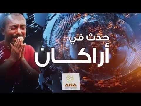 حدث في أراكان (231) تقديم / زين أحمد