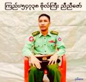 ضابط ميانماري يقر بقتل الروهنغيا والمشاركة في التطهير العرقي