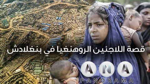 ANA PANORAMA | قصة اللاجئين الروهنغيا في بنغلاديش